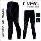 ショッピングワコール ワコール CW-X (cwx) メンズ ジェネレーターモデル ロングタイツ HZO639