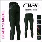 ショッピングワコール ワコール CW-X (cwx) レディース スタビライクスモデル ロングタイツ HZY149