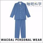 ショッピングワコール ワコール(WACOAL) 睡眠科学 パジャマ ナイティ メンズ(M・L) YGW353