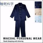 ワコール(WACOAL) シルクパジャマ 睡眠科学 メンズ (M・Lサイズ) YGX513