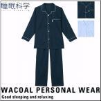 ワコール(WACOAL) コットン パジャマ 睡眠科学 メンズ (M・Lサイズ) YGX531