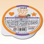 やわらかプリン 62g×30 キユーピー/ジャネフ 介護食