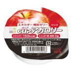 カップアガロリー リンゴ 83g