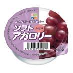 ソフトアガロリー ぶどう 83g 低たんぱく/高カロリーゼリー キッセイ薬品
