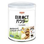 低たんぱく/高カロリー食品 日清オイリオ レナケアー MCTパウダー缶 250g