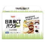 低たんぱく/高カロリー食品 日清オイリオ レナケアー MCTパウダー分包 13g×30包