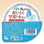 介護食 高カロリーゼリー ハウス おいしくサポートゼリー ヨーグルト風味 63g