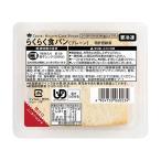 【冷凍介護食】らくらく食パン(プレーン) 90g タカキヘルスケアフーズ