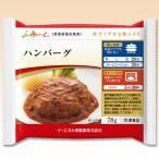 【冷凍介護食】摂食回復支援食あいーと ハンバーグ 78g