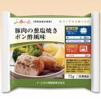 【冷凍介護食】摂食回復支援食あいーと 豚肉の葱塩焼