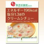 減塩おかず 石井食品 イシイの無添加調理 クリームシチュー 200g