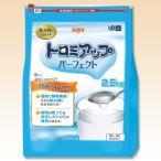とろみ剤 トロミアップパーフェクト 2.5kg 日清オイリオ