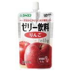 介護食 ゼリー飲料 りんご 100g×8本 ジャネフ