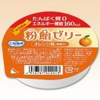 低たんぱく/高カロリーゼリー H+B 粉飴ゼリー オレンジ味 82g
