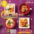 【冷凍介護食】摂食回復支援食あいーと 正月二段重セ