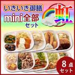 冷凍/低たんぱく ヘルシーフード いきいき御膳 mini全部セット 虹(8個入)