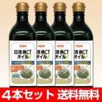 日清MCTオイル 450g 4本セット 低たんぱく/高カロリー食品 日清オイリオ