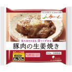 【冷凍介護食】摂食回復支援食あいーと 豚肉の生姜焼