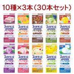 介護食 明治 メイバランス ブリックゼリー バラエティBOX 220g×30本