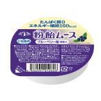 粉飴ムース ブルーベリー味 52g 低たんぱく/高カロリーゼリー H+B