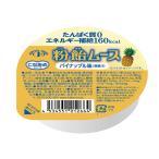 粉飴ムース パイナップル味 58g 低たんぱく/高カロリーゼリー H+B