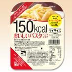 マイサイズ おいしいパスタ ペンネタイプ 90g 大塚食品