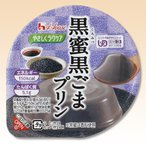 ハウス食品 やさしくラクケア黒蜜黒ごまプリン