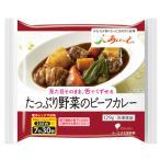 【冷凍介護食】摂食回復支援食あいーと たっぷり野菜のビーフカレー 129g