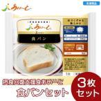 【冷凍介護食】摂食回復支援食あいーと 食パン 3枚セ