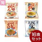低たんぱく即席麺 4種セット(1個につき4食)/計16食