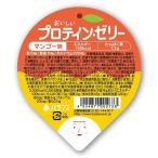 おいしいプロテインゼリー マンゴー味 74g 高たんぱくゼリー バランス
