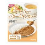塩分0.5gのバターチキンカレー 150g[腎臓病食/低たんぱく食品/低たんぱく おかず]