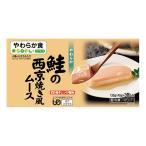 【冷凍介護食】ソフリ 鮭の西京焼風ムース 45g×3