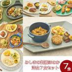 冷凍/みしまの御膳ほのか 洋食7食セット/まとめ買い/腎臓病食/低たんぱく食品/たんぱく調整/塩分調整