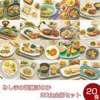 冷凍/みしまの御膳ほのか 20食全部セット/まとめ買い/腎臓病食/低たんぱく食品/たんぱく調整/塩分調整