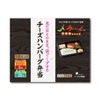 冷凍 介護食 摂食回復支援食 あいーと チーズハンバーグ弁当 300g