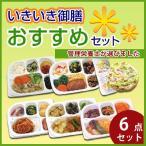Yahoo!ビースタイルYahoo!店冷凍/低たんぱく ヘルシーフード いきいき御膳 ビースタイルおすすめセット(6点セット)