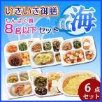 冷凍/低たんぱく ヘルシーフード いきいき御膳 たんぱく質8g以下セット 海
