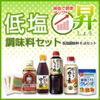 Yahoo!ビースタイルYahoo!店低リン低カリウム/低たんぱく調味料 低塩調味料セット 昇 (6点セット)