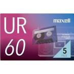録音用カセットテープ 60分 5巻 マクセル UR-60N5P