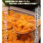 【北方四島産】生蝦夷バフンウニ 無菌塩水パックで浜辺の味を実現!!1パック[約100g]入 ※北海道産の場合もあります!