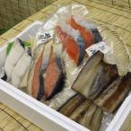 【送料無料】北海人気鮮魚セット(紅鮭・トキシラズ・銀タラ・ホッケ開き)「ギフトに最適」