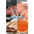 【送料無料】知床セット(紅鮭3切・時鮭3切・ホッケ開き1尾・いくら醤油漬100g)「ギフトに最適」