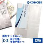 クリアカバー(透明ブックカバー) C-2 母子手帳・年金手帳 コンサイス