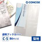 クリアカバー(透明ブックカバー) C-5 B6 コンサイス 事務用品