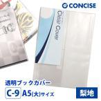クリアカバー(透明ブックカバー) C-9 A5(大) コンサイス  事務用品