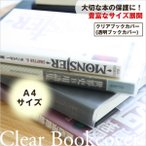 クリアカバー(透明ブックカバー) C-14 A4 デザイン文具 事務用品