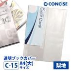 クリアカバー(透明ブックカバー) C-15 A4(大) デザイン文具 事務用品