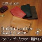 ブックカバー 新書サイズ 本革 イタリアンレザー プリマクラッセ おしゃれ かっこいい