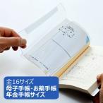 ピュアクリアカバー 母子手帳 年金手帳 お薬手帳サイズ AZP-2 コンサイス 透明ブックカバー